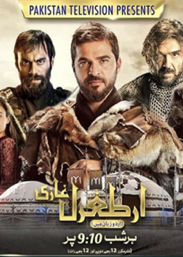 Turkish TV series Ertugrul Ghazi (Dirilis: Ertugrul in Turkish and Resurrection: Ertugrul in English) is an international hit, but it has found unprecedented acclaim and fandom in Pakistan, where it is broadcast in the country's national language (Urdu) by the state-owned Pakistan Television Corporation (PTV).