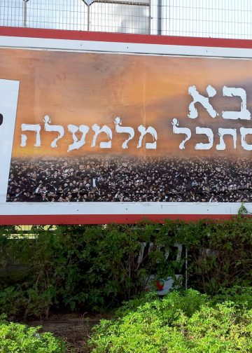 """""""Father traces from haven"""" - election poster for Shas, featuring Rabbi Ovadia Yosef in Rishon Le Zion, Israel on March 7, 2015. Shas is an ultra-orthodox religious political party in Israel."""